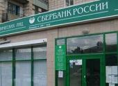 Кассир волгоградского отделения Сбербанка сняла более 700 000 рублей со счетов пенсионеров