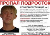 По факту исчезновения под Волгоградом 17-летнего Евгения Рожкова возбуждено уголовное дело