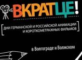 В Волгограде готовятся к фестивалю короткометражных фильмов «Вкратце!»