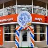 Музей Эйнштейна в Волгограде в День студента обещает отличникам бесплатный вход