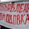 Голодовка многодетных родителей в Волгограде продолжается 9-й день