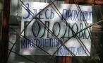 Участники голодовки в Волгограде могут попасть под суд