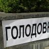 Число пострадавших во время голодовки в Волгограде растет