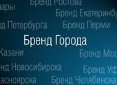 В Волгограде обсудили вопрос в рамках проекта «Интеллектуальные среды» — «Город как бренд»