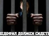 Педофил был найден в Советском районе Волгограда