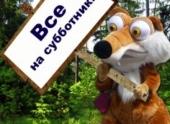 В Волгограде 30 августа состоится экологический субботник