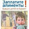 В Волгограде проходит акция «Собери ребенка в школу — заплати алименты!»