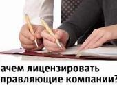 В Волгограде все управляющие компании должны получить лицензии