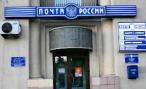 В Волгоградской области ограбили почтовое отделение