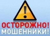 В волгоградской области орудует группа мошенниц