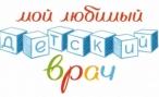 В волгоградской области выберут «Самого любимого детского врача»