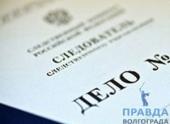 На охране волгоградских памятников украли 12 млн рублей