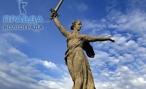 В Волгограде отреставрируют памятник родине