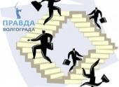 В районах Волгограда произошла смена руководителей