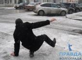 В Волгограде гололед — объявлено штормовое предупреждение