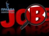 Как найти работу в Махачкале?