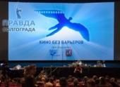 В Волгограде стартует кинофестиваль под названием «Кино без барьеров»