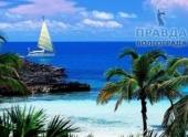 Сказочный край Карибских островов