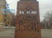 В Волгограде вандалы свастикой осквернили памятник Ленину