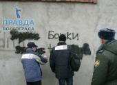 В Волгограде посадили распространителей спайса
