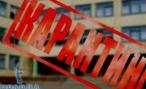 Волгоградские школы закрыли на карантин