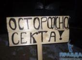 В городе Волгоград появилось несколько тоталитарных сект