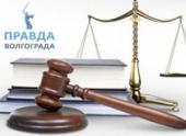В Волгограде осудили директора УК Управдом
