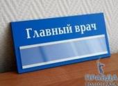 В Волжском уволен главный врач городской больницы № 1