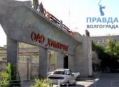 В Волгограде был ограблен «Химпром»