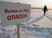 В Камышинском районе стало опасно выходить на лед