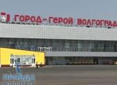 Волгоградский аэропорт попал в европейский рейтинг