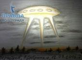 В выходные в небе над Волгоградской областью вновь кружило НЛО