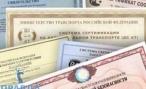 Добровольная сертификация товаров и услуг по ГОСТ Р