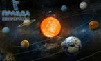 Характеристика планет солнечной системы