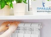 Отопительный сезон в Волгограде стартует с 12 октября