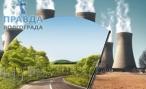 Проблема экологии-одна из важных в России
