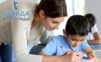В Волгограде стартует конкурс «Учитель года»
