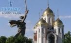 В Волгограде началось возведение фундамента храма Александра Невского