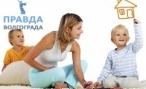 Займ под материнский капитал в Волгоградской области