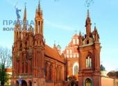 Оформление вида на жительство в Литве по низким ценам