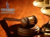 В Волгограде вынесен приговор по делу о мошеннической экспертизе