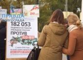 В Волгограде собирают подписи против ювенального закона