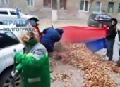 В Волгограде проводят проверку после сбора мусора в российский флаг
