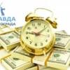 Как получить быстрый займ