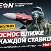 Букмекерская контора Leon официально начала принимать ставки на спорт в России