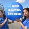 В День города Волгоград зазвучит в Ритмах мира