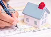 Заявка на ипотеку: как подать