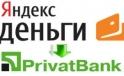 Безопасный обмен с Яндекс. Деньги на Приват24.