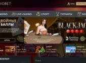 Риобет – это современное интернет-казино для опытных игроков и новичков