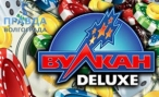 Вулкан Россия Делюкс – известный игровой портал с широким списком развлечений